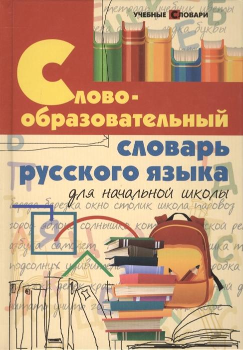 Словообразовательный словарь русского языка для начальной школы