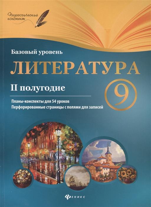 Фефилова Г. Литература 9 класс II полугодие Планы-конспекты уроков все цены