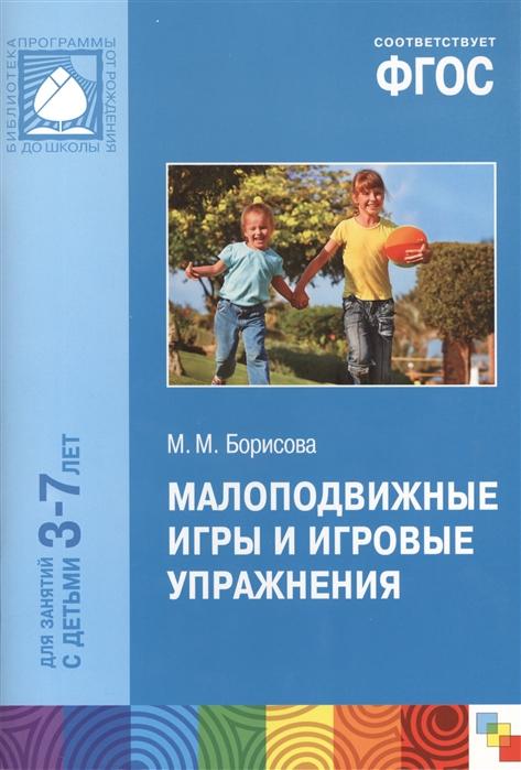 Борисова М. Малоподвижные игры и игровые упражнения Для занятий с детьми 3-7 лет цена