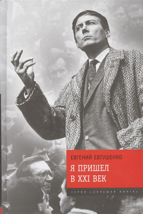 Евтушенко Е. Я пришел в XXI век Стихи и проза 2001-2014 стоимость