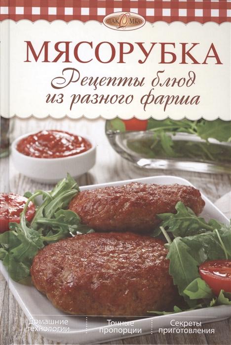 Михайлова И. Мясорубка Рецепты блюд из разного фарша