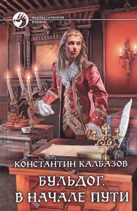 Калбазов К. Бульдог В начале пути Роман