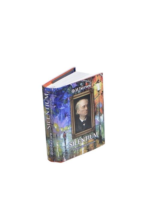 Тютчев Ф. Silentium Стихотворения миниатюрное издание цена