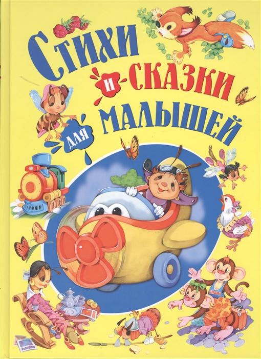 Агинская Е. (ред.) Стихи и сказки для малышей агинская е ред чудо книга для малышей