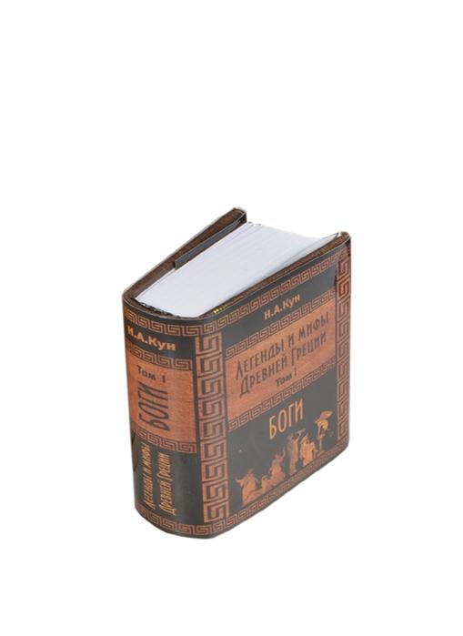 Кун Н. Легенды и мифы Древней Греции Том I Боги миниатюрное издание цена