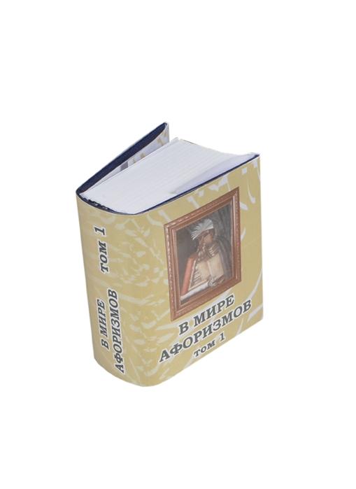 В мире афоризмов Сборник афоризмов в 2-х томах Том 1 миниатюрное издание острословов с сост сборник тостов на все случаи часть 1 миниатюрное издание
