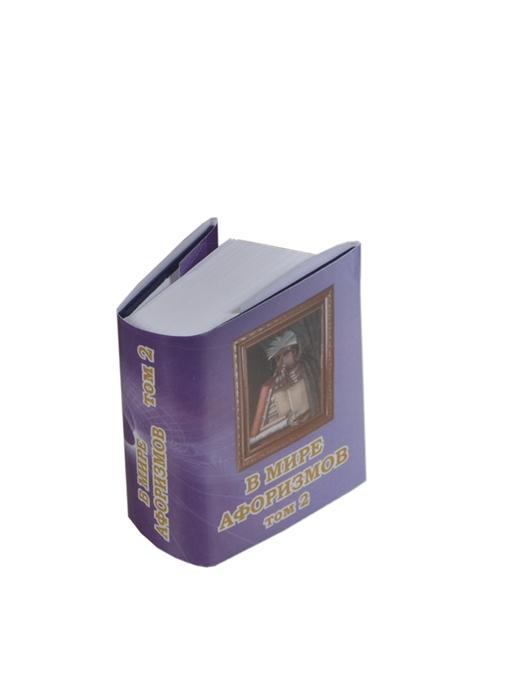В мире афоризмов Сборник афоризмов в 2-х томах Том 2 миниатюрное издание острословов с сост сборник тостов на все случаи часть 1 миниатюрное издание