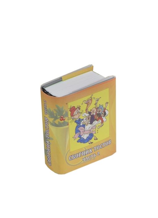 Чепрова М. (сост.) Тосты Сборник 2 часть миниатюрное издание острословов с сост сборник тостов на все случаи часть 1 миниатюрное издание