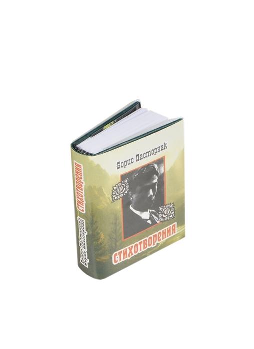 Пастернак Б. Борис Пастернак Стихотворения миниатюрное издание наталья борисовна иванова борис пастернак времена жизни
