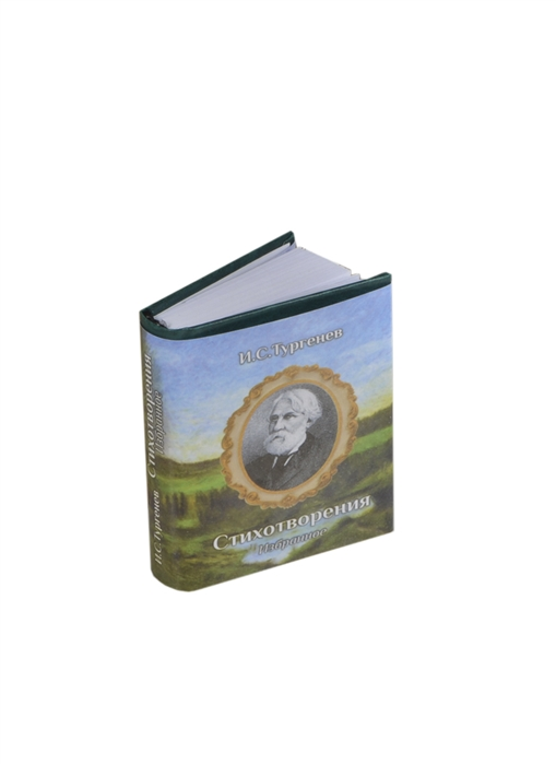 Тургенев И. И С Тургенев Стихотворения Избранное миниатюрное издание