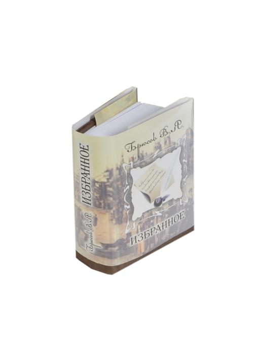 Брюсов В. В Я Брюсов Избранное миниатюрное издание в брюсов меа