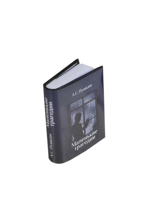 Фото - Пушкин А. Маленькие трагедии миниатюрное издание а пушкин а пушкин стихотворения миниатюрное издание