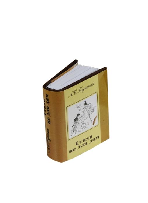цена на Пушкин А. Стихи не для дам миниатюрное издание
