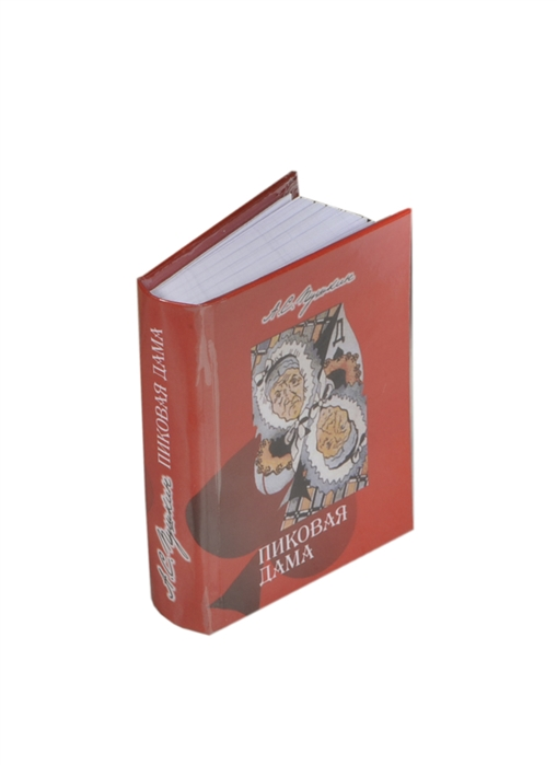 все цены на Пушкин А. Пиковая дама миниатюрное издание онлайн