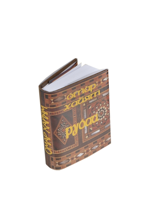 Хайям О. Рубаи миниатюрное издание хайям о караван жизни рубаи