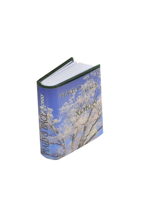 Басе М. Хокку японские трехстишия миниатюрное издание басе басе лирика