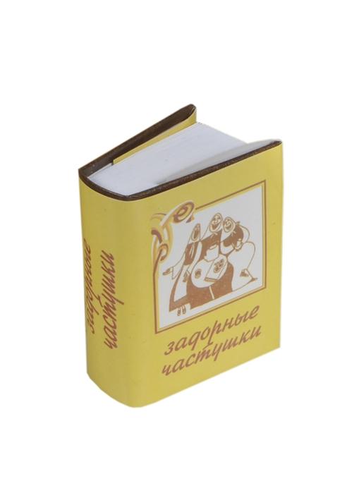 Белков В. (сост.) Задорные частушки миниатюрное издание острословов с сост сборник тостов на все случаи часть 1 миниатюрное издание