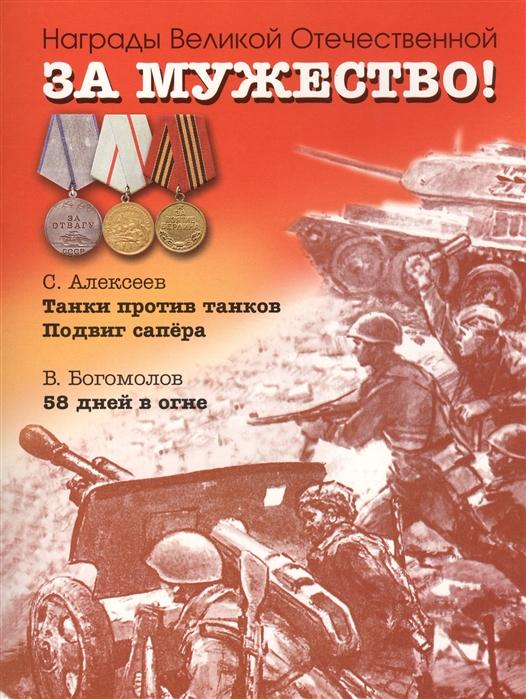 Купить За мужество Рассказы о Великой Отечественной войне, Оникс-Лит, Проза для детей. Повести, рассказы