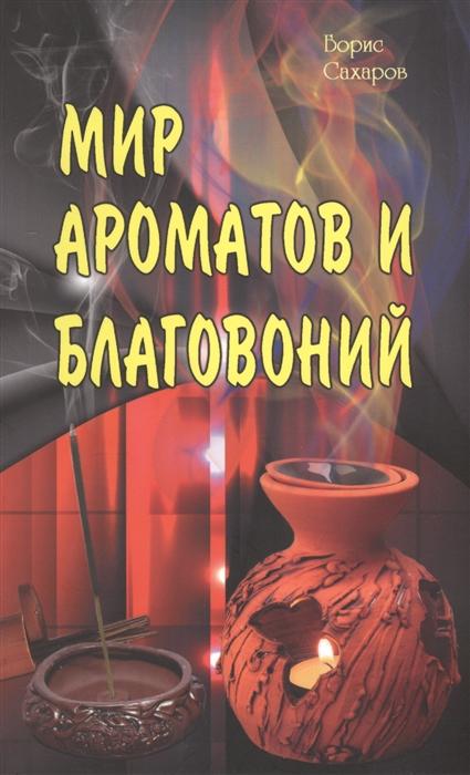 Сахаров Б. Мир ароматов и благовоний