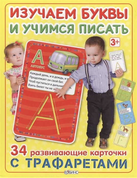 Изучаем буквы и учимся писать 34 развивающие карточки с трафаретами