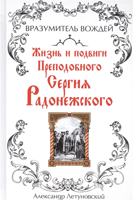 Летуновский А. Вразумитель вождей Жизнь и подвиги Преподобного Сергия Радонежского