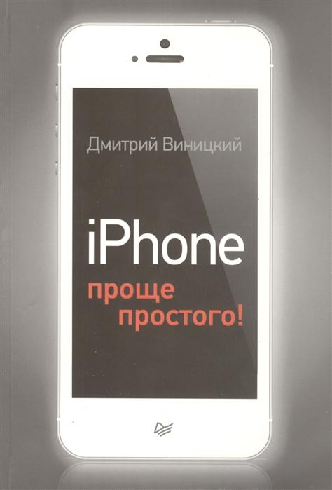 Виницкий Д. iPhone - проще простого интернет – проще простого 2 е изд