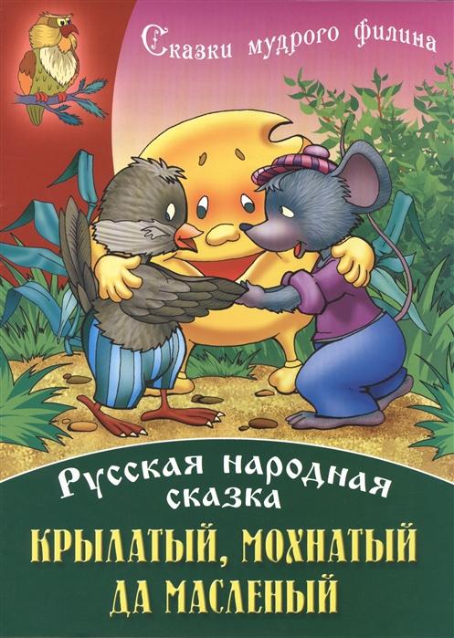 Кузьмина Т. (ред.) Крылатый мохнатый да масленый Русская народная сказка