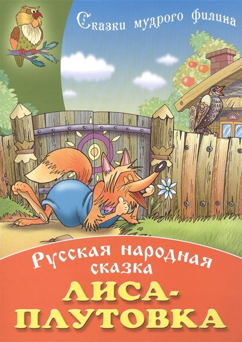 Кузьмина Т. (ред.) Лиса-плутовка Русская народная сказка