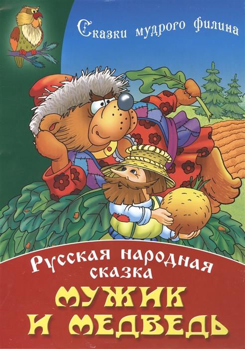 Мужик и Медведь Русская народная сказка