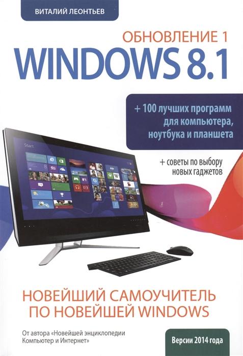Леонтьев В. Windows 8 1 Обновление 1 100 лучших программ для компьютера ноутбука и планшета Совнеты по выбору новых гаджетов Новейший самоучитель по новейшей Windows чехол для планшета sikai windows 8 1 dell 11 11pro 5130 10 8 sk2015002