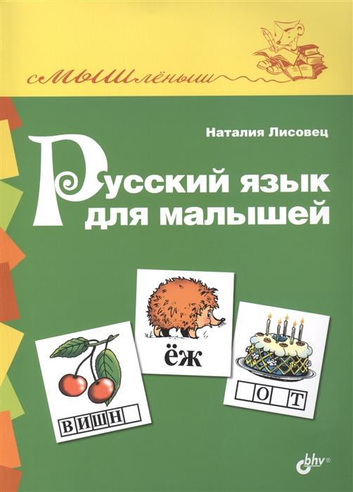 Лисовец Н. Русский язык для малышей цена и фото