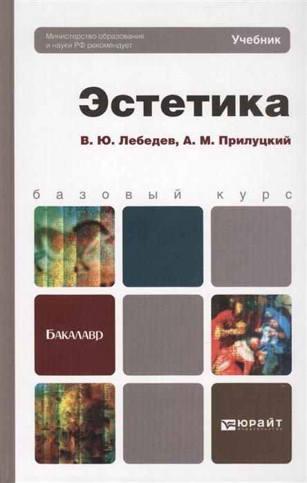 Лебедев В., Прилуцкий А. Эстетика Учебник для бакалавров
