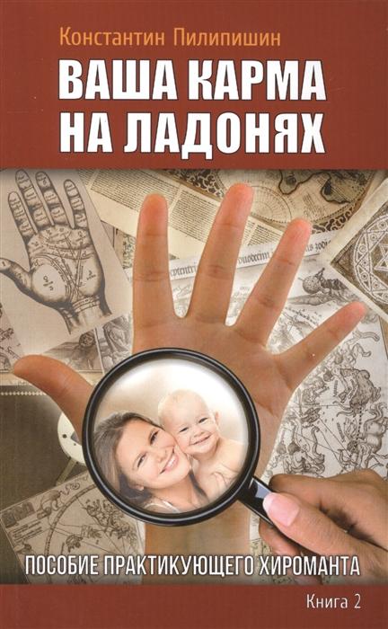 Ваша карма на ладонях Книга 2 Пособие практикующего хироманта