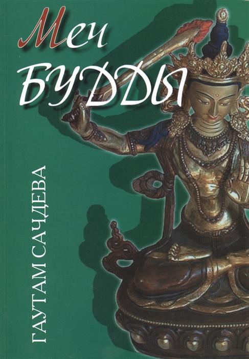 Сачдева Г. Меч Будды ньянапоника т геккер г великие ученики будды