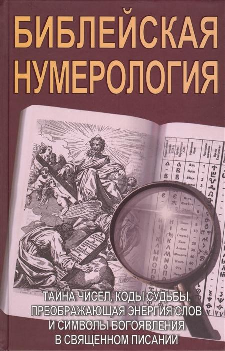 Неаполитанский С., Матвеев С. Библейская нумерология рю с нумерология надличностных ударов