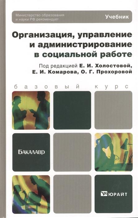 Организация управление и администрирование в социальной работе Учебник для бакалавров