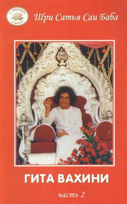 Шри Сатья Саи Баба Гита Вахини Поток божественной Песни часть 2 цена и фото