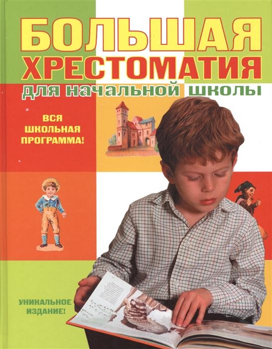 Жилинская А. (ред.) Большая хрестоматия для начальной школы 4-е издание исправленное и дополненное