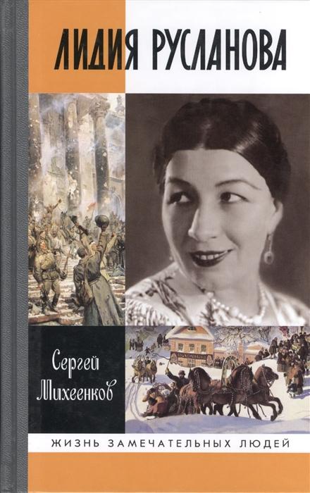 Михеенков С. Лидия Русланова Душа-певица