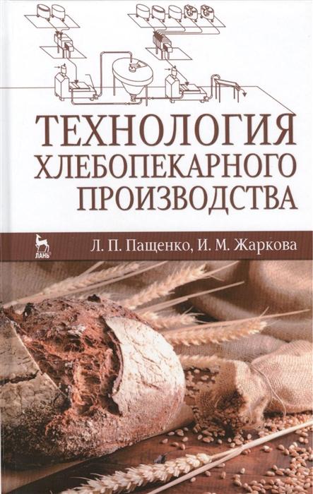 Пащенко Л., Жаркова И. Технология хлебопекарного производства Учебник цены