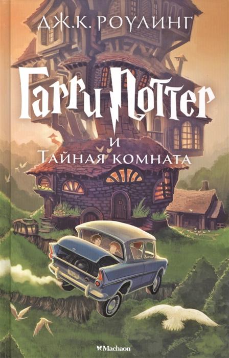 Роулинг Дж. Гарри Поттер и Тайная комната гарри поттер и тайная комната