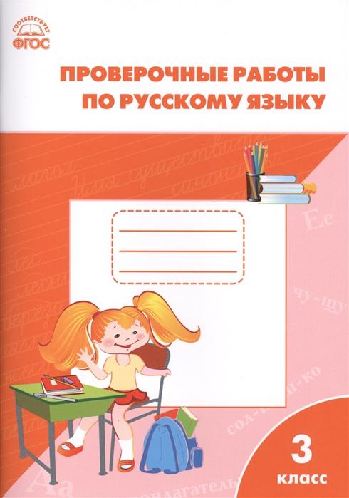 Проверочные и контрольные работы по русскому языку 3 класс