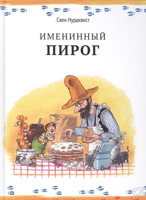 Нурдквист C. Именинный пирог александр тимофеевский именинный пирог для кошки