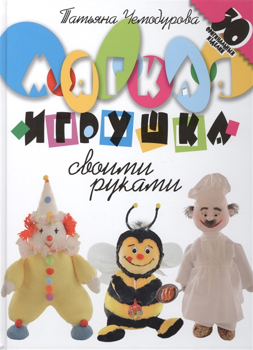 Чемодурова Т. Мягкие игрушки своими руками 30 оригинальных изделий чемодурова т мягкие игрушки своими руками 30 оригинальных изделий