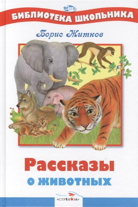 Житков Б. Рассказы о животных цена и фото