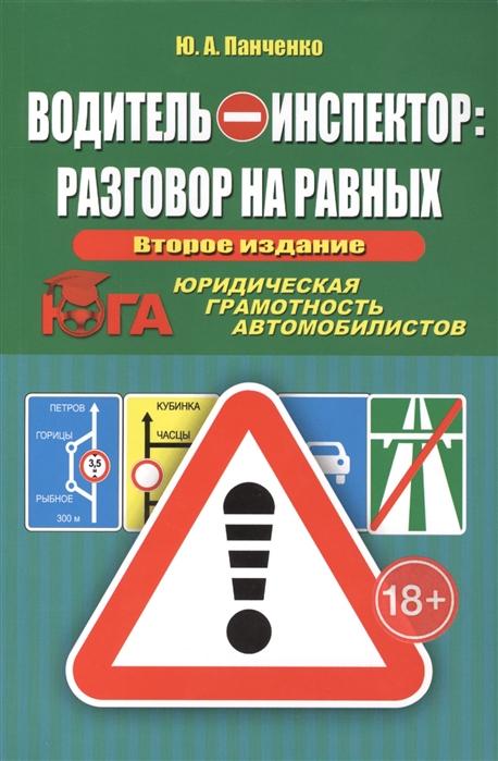 Панченко Ю. Водитель - инспектор разговор на равных Юридическая грамотность автомобилистов 2-е издание дополненное и переработанное