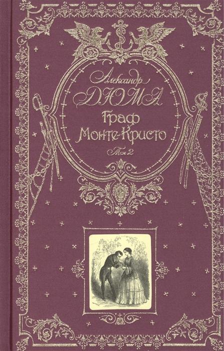 Дюма А. Граф Монте-Кристо в двух томах Том 2 дюма а сан феличе в 2 х томах том 1