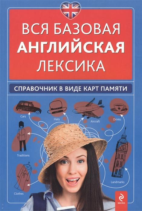 Вся базовая английская лексика справочник в виде карт памяти