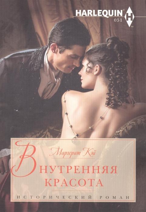 Кэй М. Внутренняя красота Роман