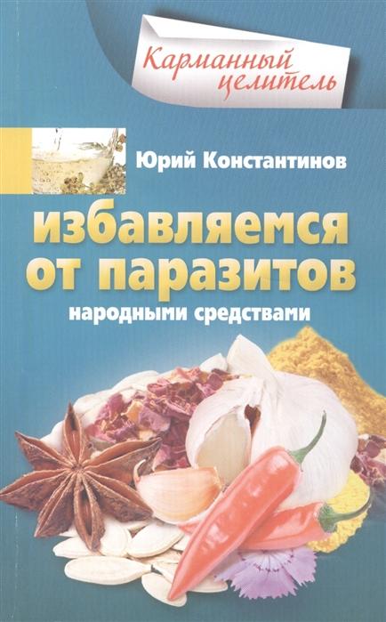 Константинов Ю. Избавляемся от паразитов народными средствами константинов ю боремся с анемией народными методами